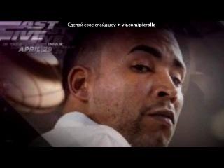 «forsaz 6» под музыку Форсаж 6 - Саундтрек (титры начало).. 2 Chainz ft. Wiz Khalifa - We Own It. Picrolla